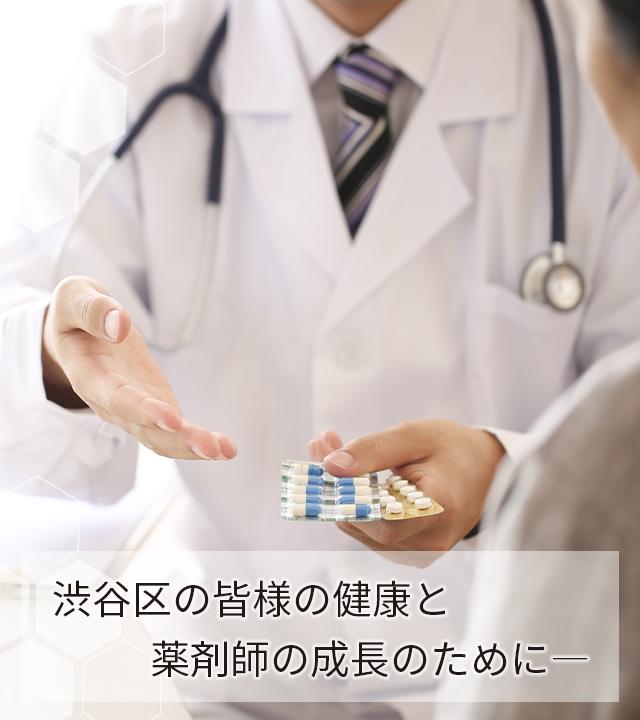 一般社団法人 渋谷区薬剤師会<医薬品・情報管理センター/事務局>